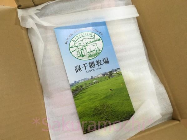 高千穂牧場ふるさと納税-ダンボール開封したらパンフレットが入っていました。