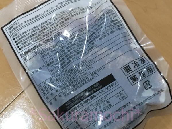 福岡県飯塚市のふるさと納税-鉄板焼ハンバーグ裏面