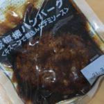 【福岡県飯塚市】ふるさと納税で購入した鉄板焼ハンバーグ20個が届きました💕