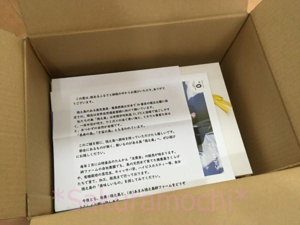 鹿児島県伊仙町(徳之島)のふるさと納税-とくのしまからの贈り物到着!