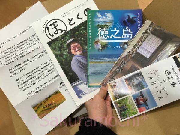 鹿児島県伊仙町(徳之島)のふるさと納税-沢山のパンフレット入り