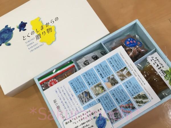鹿児島県伊仙町(徳之島)のふるさと納税-とくのしまからの贈り物開封