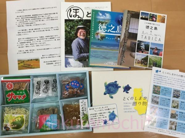 鹿児島県伊仙町(徳之島)のふるさと納税-とくのしまからの贈り物で送られてきたもの全て