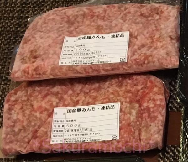 宮崎県木城町の2018年ふるさと納税-国産豚みんち(冷凍)