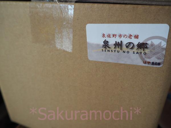 大阪府泉佐野市のふるさと納税-国産牛小間切落し2.5kg到着!