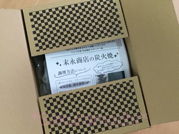鹿児島県日置市のふるさと納税-国産鶏肉炭火焼6袋セットを開封!
