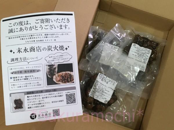 鹿児島県日置市のふるさと納税-国産鶏肉炭火焼6袋セットの中身