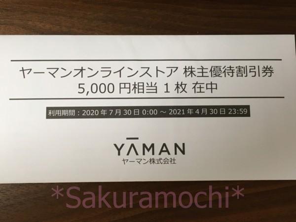 ヤーマンの2020年4月の株主優待割引券