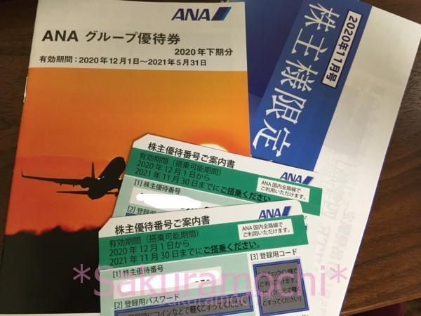 ANAの2020年9月期株主優待券・グループ優待券