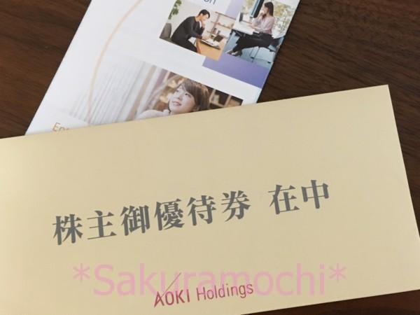2020年9月AOKI株主優待券