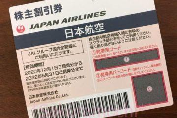 JALの2020年9月期株主優待券