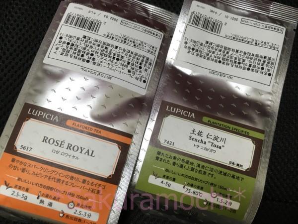ロゼロワイヤル・土佐仁淀川/2020年夏のLUPICIA福袋(店舗限定福袋)