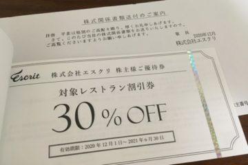 2020年9月エスクリ株主優待券(レストラン30%OFF)