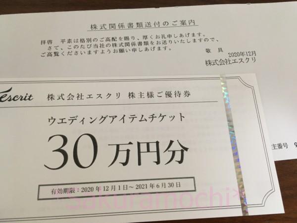 2020年9月エスクリ株主優待券(ウェディングアイテム30万円分)