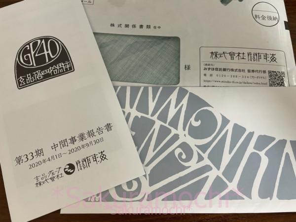 2020年9月関門海の株主優待書類