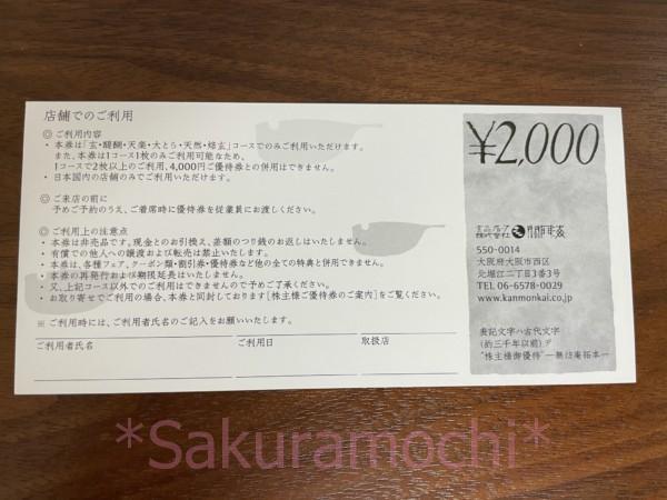 2020年9月関門海の株主優待2000円券