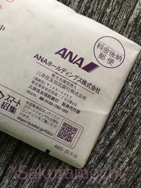 ANAの2020年3月期招集通知&株主優待