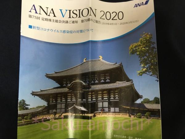 ANAの2020年3月期報告カタログ