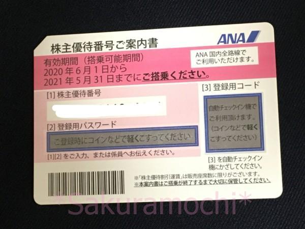 ANAの2020年3月期株主優待券