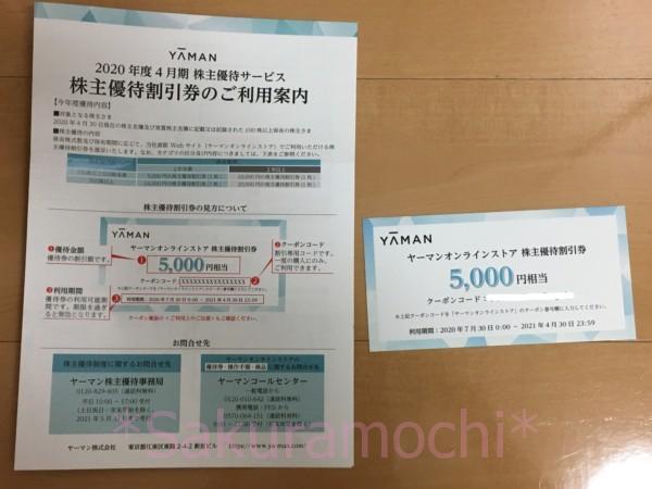 ヤーマンの2020年4月の株主優待割引券5000円
