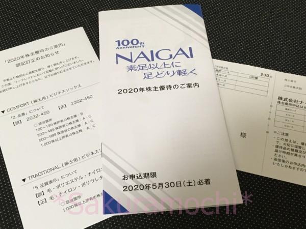 ナイガイの2020年株主優待カタログ