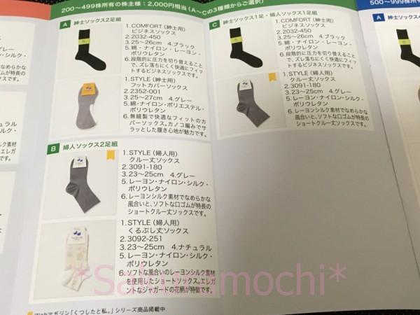 ナイガイの2020年株主優待カタログ200~499株