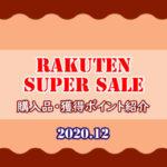 【楽天】2020年12月楽天スーパーセールで買ったもの(6店14,027円)