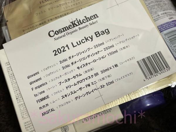 内容リスト(2021年コスメキッチンラッキーバッグ)