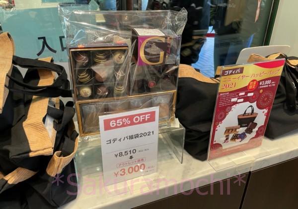 3000円福袋/GODIVAの2021年アウトレット福袋