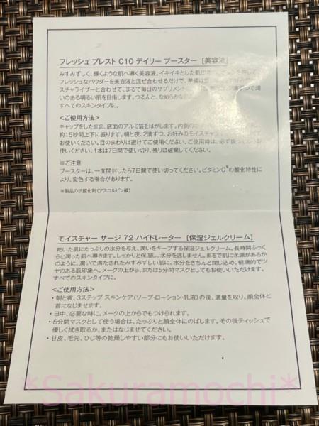 フレッシュプレストC10ホリデイセット説明書(2021年元旦の御殿場アウトレットザ・コスメティックスカンパニーストア)