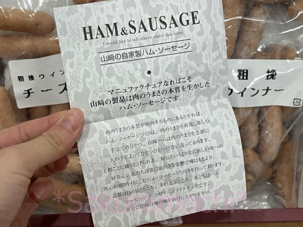 山崎ハムのパンフレット(佐賀県太良町2020年ふるさと納税)