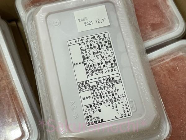 北海道古平町のふるさと納税2020-明太子バラ子裏面