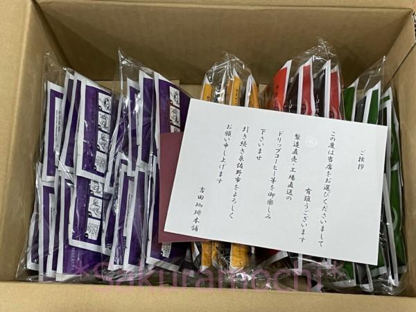 吉田珈琲本舗のドリップコーヒー4種50袋(大阪府泉佐野市ふるさと納税2020年)