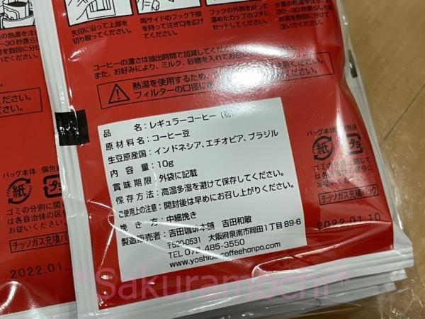 真ごころブレンド10gx10袋(大阪府泉佐野市ふるさと納税2020年)