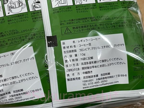 和ごころブレンド10gx10袋(大阪府泉佐野市ふるさと納税2020年)