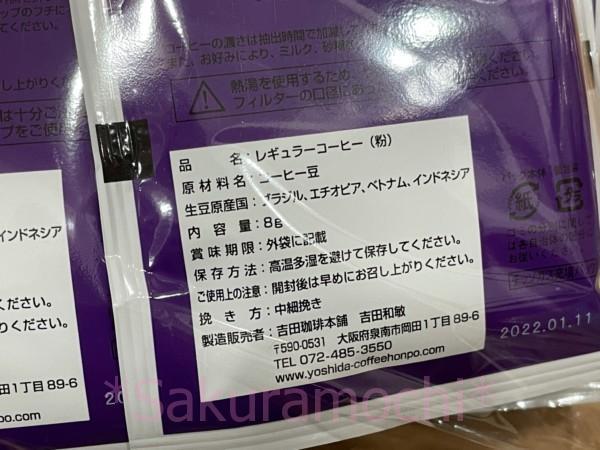 笑ごころブレンド  8gx20袋(大阪府泉佐野市ふるさと納税2020年)