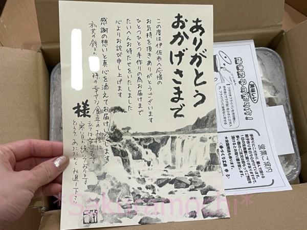 手書きのお手紙入り(鹿児島県 伊佐市ふるさと納税2020年)