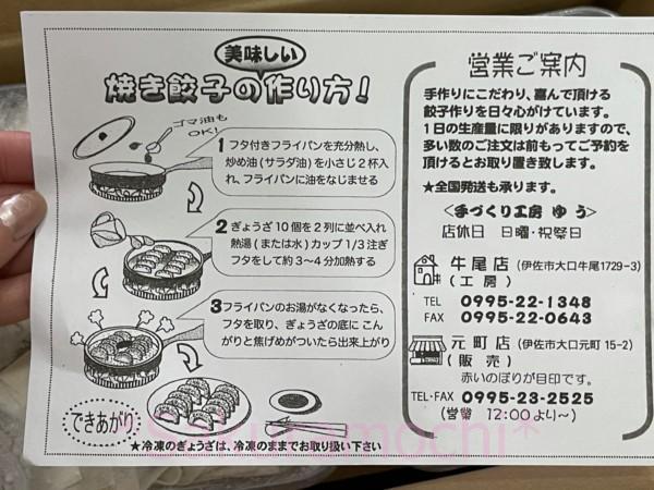 焼き餃子の作り方(鹿児島県 伊佐市ふるさと納税2020年)