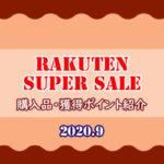 【楽天】2020年9月楽天スーパーセールで買ったもの(12店43,369円)