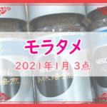 【モラタメ】50%OFF★今月お試しした3商品を紹介♥(香味焙煎・スマートサラダ・スマートブロードライ)