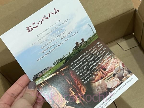 おこっぺハムのパンフレット-北海道興部町のふるさと納税2020