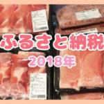 【ふるさと納税】宮崎県木城町のポークスライス5kg+国産豚ミンチ1kg 計6kg(10,000円)が届きました🍖
