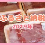 【ふるさと納税】大阪府泉佐野市の国産牛小間切落し2.5kg(10,000円)が届きました🍖