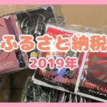【ふるさと納税】大阪府泉佐野市のドリップ珈琲セット60袋(5,000円)がありがたすぎた☕