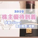 【シダックス】2019年3月株主優待で選んだ赤ワインが到着🍷私の取引履歴と考察も晒すよ