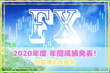 【FX】2020年の年間成績発表!今年の利益率(26%)と反省会。