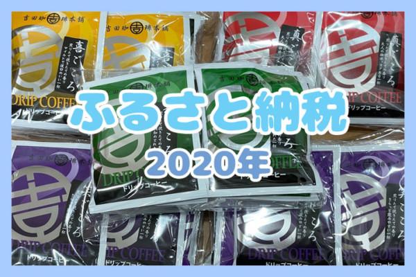 【ふるさと納税】リピート3回目????大阪府泉佐野市のコーヒー50袋(5,000円)が到着したので徹底検証☕