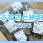 【ふるさと納税】鹿児島県日置市の国産鶏肉炭火焼6袋セット(5,000円)が届きました🍴