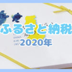 【ふるさと納税】鹿児島県伊仙町のとくのしまからの贈り物(5,000円)が届きました🏝