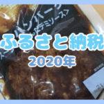 【ふるさと納税】福岡県飯塚市の鉄板焼ハンバーグ20個(10,000円)が届きました💕